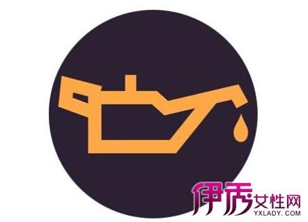 汽车故障灯标志图解大全 4个常用指示灯详解