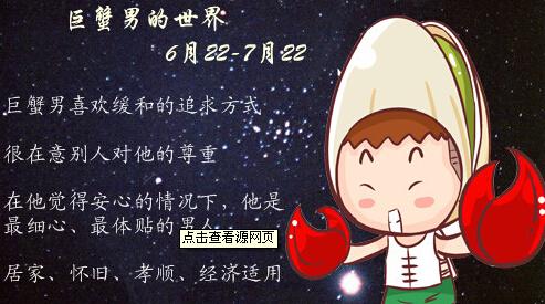 【图】v星座巨蟹座星座事业的是男生?巨蟹座老婆摩羯座射手和老公座男生图片