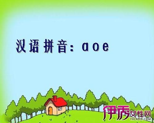 【图】幼儿园课时内容aoe拼音教案两个学好拼部望岳说编稿课图片