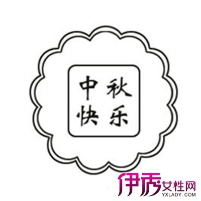 【儿童月饼简笔画】【图】轻松易学的儿童月饼简笔画