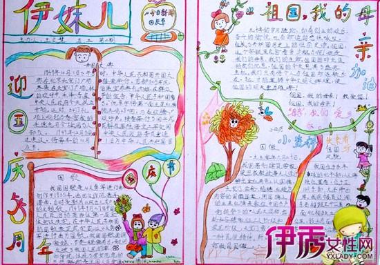 【国庆节儿童手抄报】【图】展示国庆节儿童手抄报