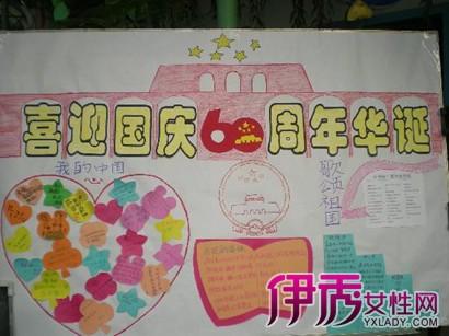 【图】幼儿园国庆节黑板报图片欣赏 了解国庆节的来历及习俗图片