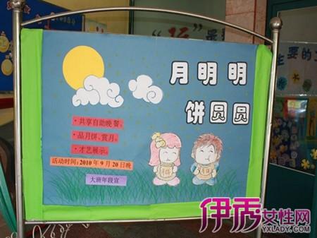 【图】中秋节幼儿园图片欣赏