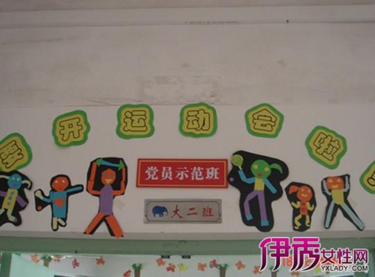 【幼儿园运动会主题墙图片】【图】幼儿园运动会主题