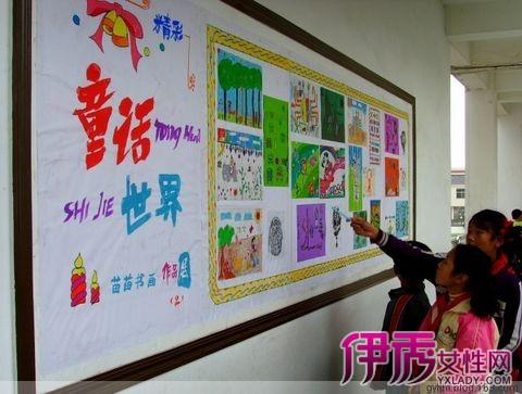 【幼儿园作品墙边框】【图】幼儿园作品墙边框装饰图
