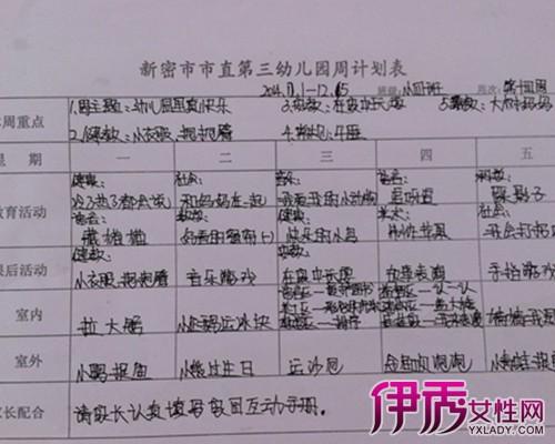 【幼儿园大班周计划表】【图】幼儿园大班周计