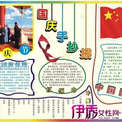 【幼儿园国庆节手抄报】【图】关于幼儿园国庆节手