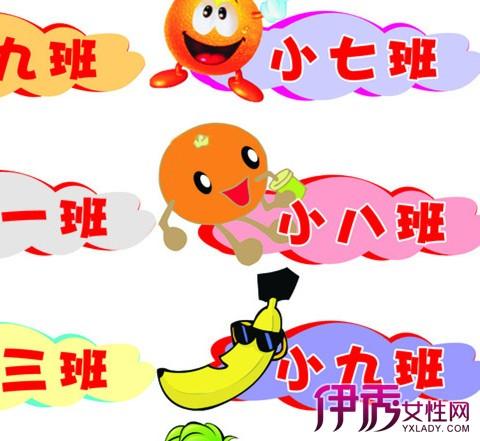 【幼儿园卡通班牌】【图】幼儿园卡通班牌