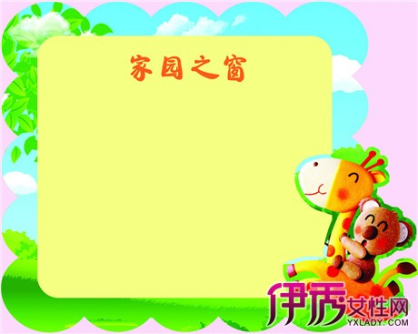 【幼儿园板报边框图片】【图】欣赏幼儿园板报边框