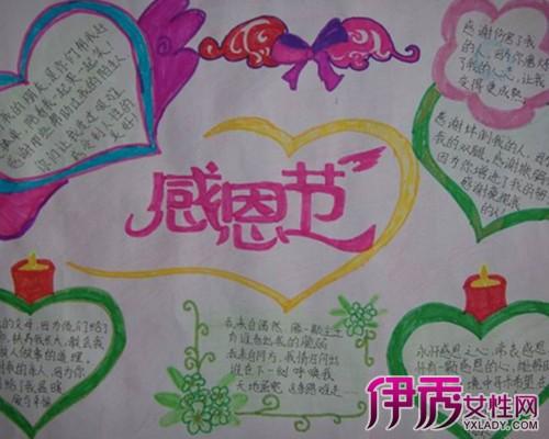 小学生感恩节手抄报图片欣赏 分析手抄报的构思及美化技巧