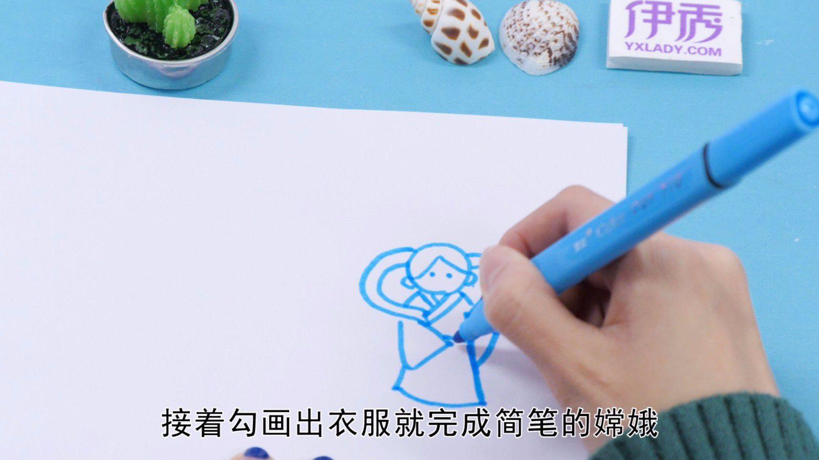 嫦娥简笔画教程 原来真的这么简单