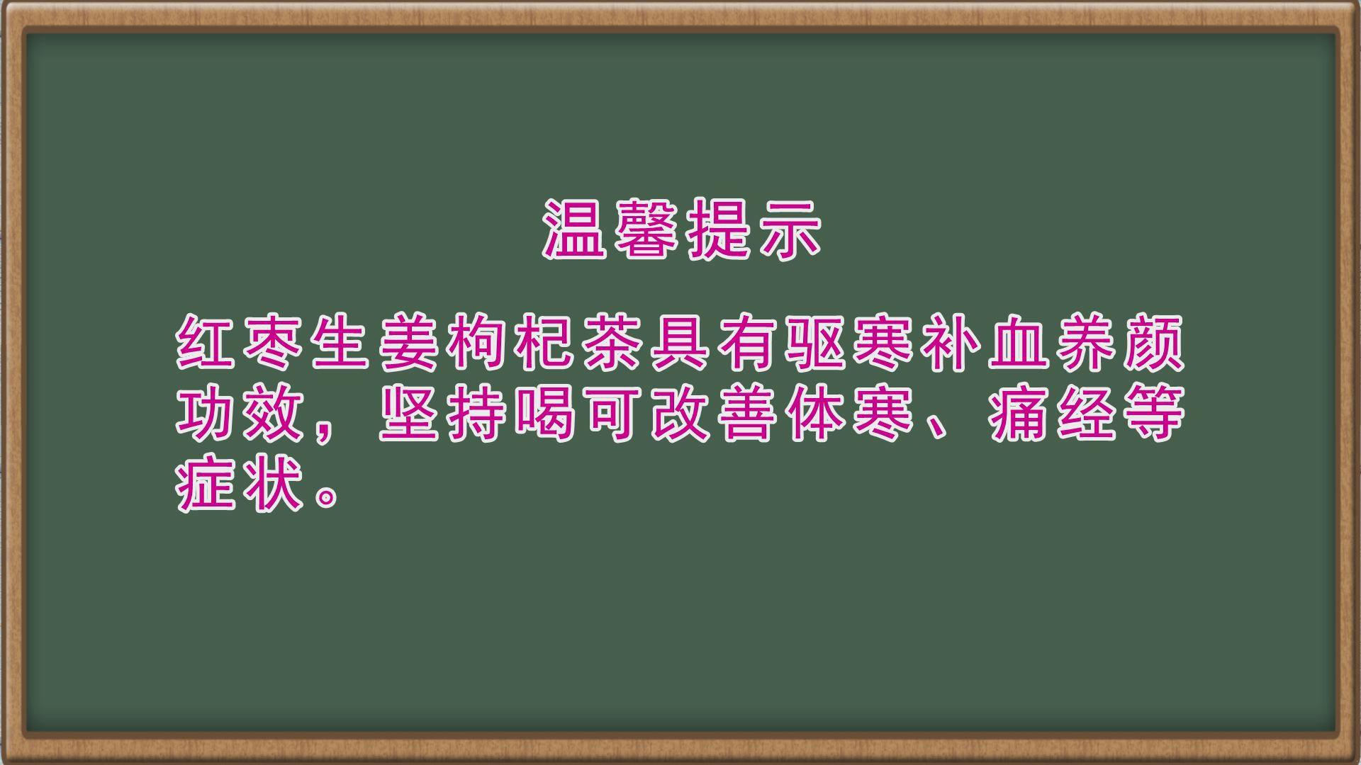 枸杞泡菜盐水茶补血养颜又驱寒雪里蕻红枣生姜图片