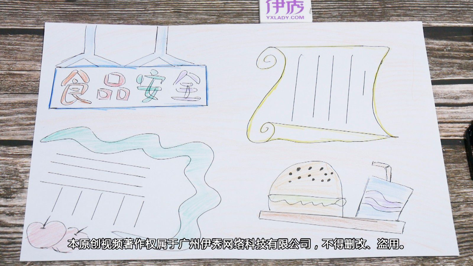 小学生食品安全手抄报 简单好看的手抄报教程